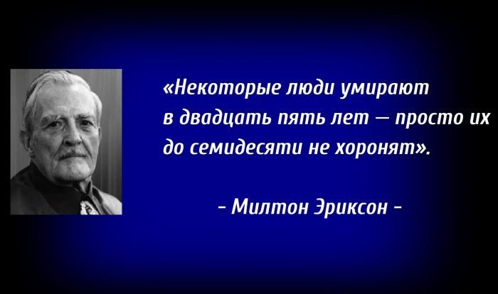 eriksonovskij gipnoz-chto eto